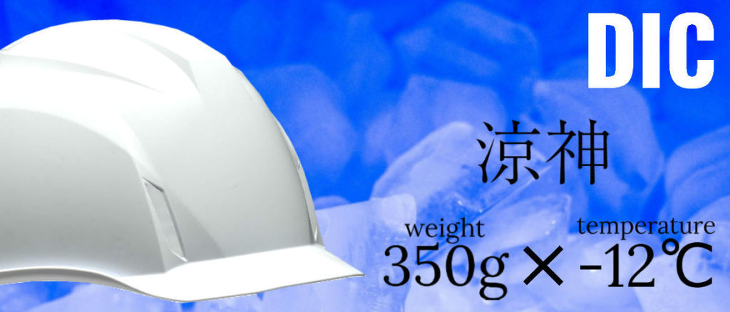 夏 熱中症対策 遮熱 ヘルメット 作業用 工事用 安全 保護帽 涼神 ヒートバリア aa16 バナー