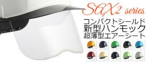 ヘルメット 工事用 作業用 建設用 建築用 現場用 高所用 安全 保護帽 コンパクト 小さめ 小さい シールド面 フェイスシールド スミハット 住ベテクノプラスチック SAX2シリーズ バナー