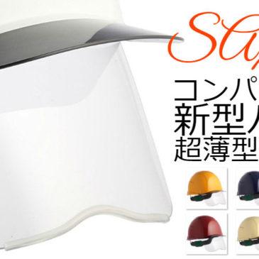 シンプルな住ベのコンパクトなシールド面付きヘルメットが売れてます!