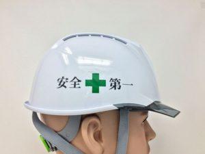 安全+第一(明朝体/緑十字3cm)