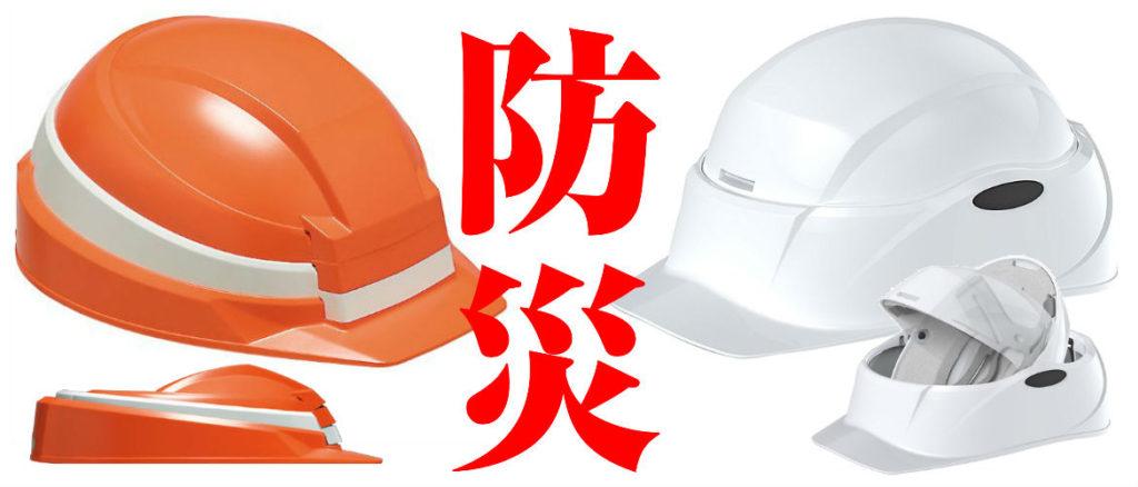 防災ヘルメットバナー