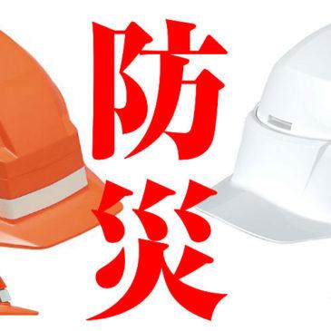 【更新情報】防災ヘルメット2点を緊急値下げ!【値下げ】