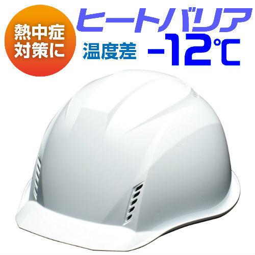 ヒートバリア 熱中症対策 遮熱ヘルメット 軽量 通気孔付き DIC AA16-FV