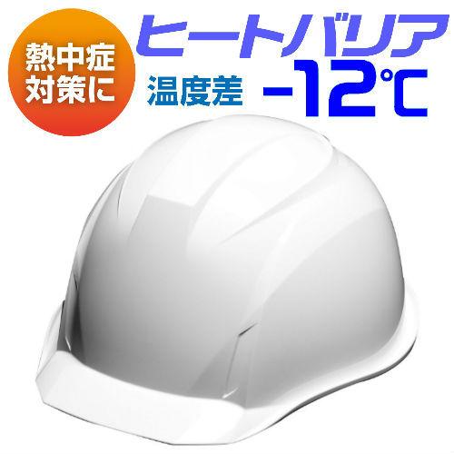 ヒートバリア 熱中症対策 遮熱ヘルメット 軽量 電気工事対応 DIC AA16
