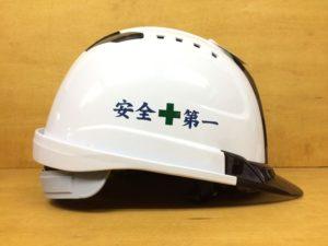ヘルメット 安全 工事用 作業用 建設用 建築用 保護帽 名入れ 印刷 プリント 加工 会社名 個人名 ロゴ マーク 安全第一 緑十字