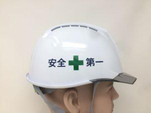 安全+第一(角ゴシック/緑十字3cm)