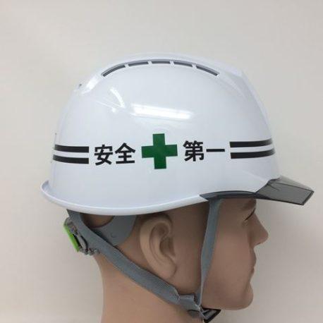 ヘルメット 工事用 作業用 建設用 建築用 現場用 高所用 安全 保護帽 名入れ 印刷 プリント ネーム 加工 会社名 個人名 ロゴ マーク 安全第一 緑十字