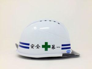 安全+第一(行書体/緑十字3cm)