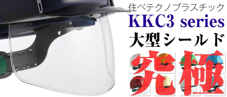 ヘルメット 安全 工事用 作業用 保護帽 大型シールド面 大型フェイスシールド 住ベテクノ スミハット プラスチック KKC3S バナー