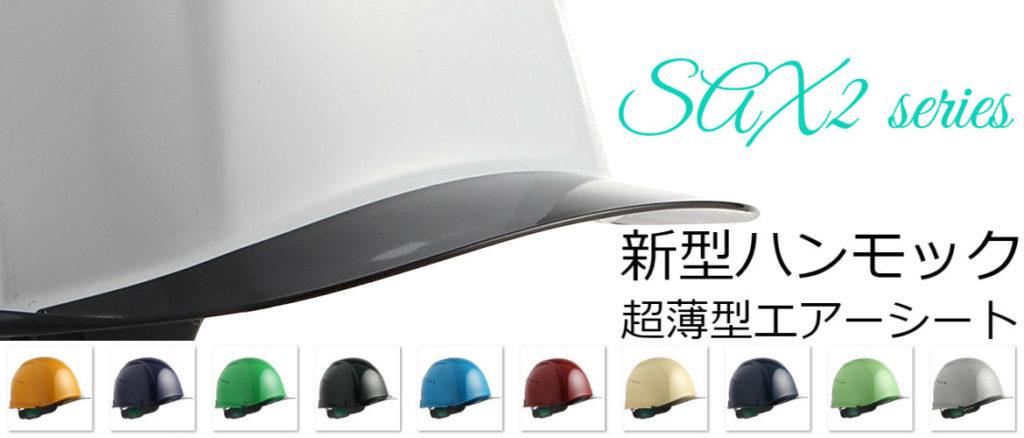 安全ヘルメット 作業用ヘルメット 透明ひさし クリアバイザー 住ベテクノプラスチック SAX2シリーズ バナー