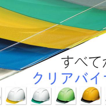 【ヒット商品】DICの透明ひさし(クリアバイザー)ヘルメットのご紹介【AA11&AP11&ヒートバリア】