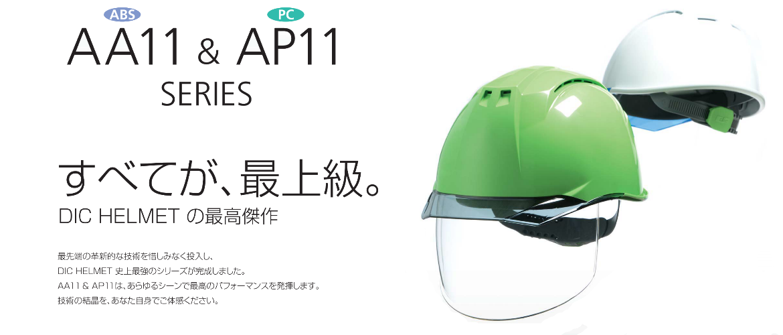 DIC シールド面付きヘルメット バナー
