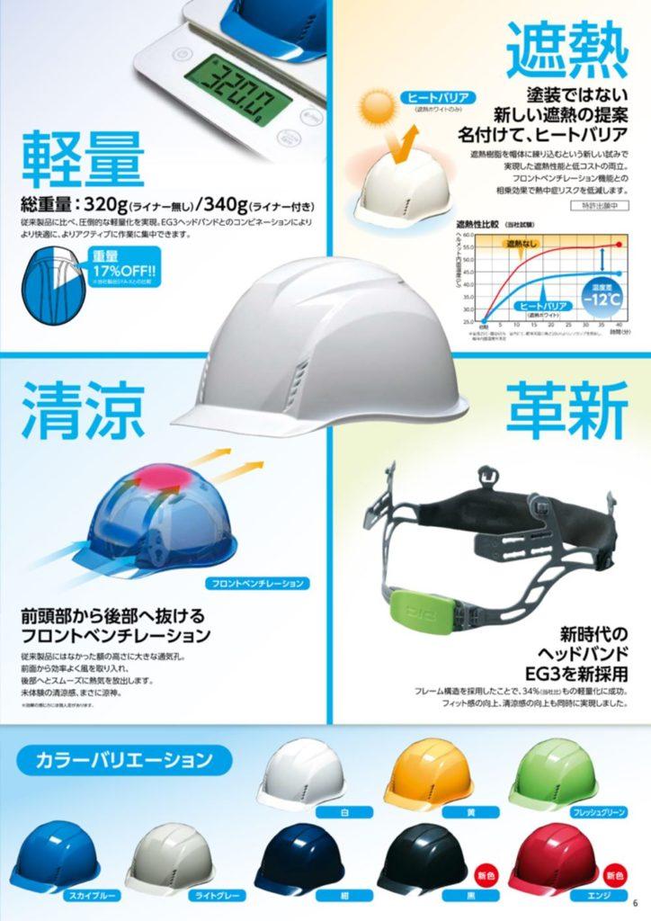軽い 軽量 軽め ヘルメット 工事用 作業用 建設用 建築用 現場用 高所用 安全 保護帽 DIC AA16 飛来落下物用/墜落時保護用 国家検定合格品