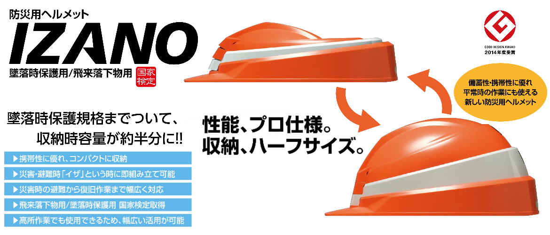 DIC 防災ヘルメット IZANOバナー