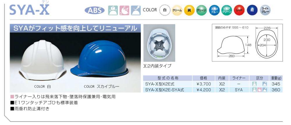 ヘルメット 工事用 作業用 建設用 建築用 現場用 高所用 安全 保護帽 電気工事対応 DIC GS-55K (SYA-XKP)