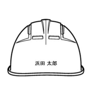 ヘルメット 作業用 工事用 安全 保護帽 名入れ 加工 印刷 プリント 個人名 名前