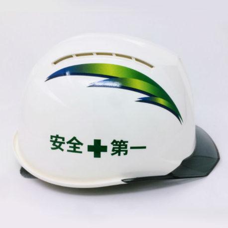 名入れ ネーム 印刷 プリント 加工 名前 会社名 個人名 氏名 ロゴ マーク 社章 ライン 緑十字 安全第一 ステッカー シール ヘルメット 工事用 作業用 建設用 建築用 現場用 高所用 安全 保護帽 東京 足立区