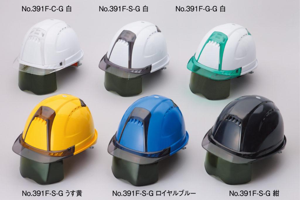 ヘルメット 工事用 作業用 建設用 建築用 現場用 高所用 安全 保護帽 透明ひさし クリアバイザー 大型 大きい シールド面 フェイスシールド トーヨーセフティー No.391F Venti plus ヴェンティー プラス グリーンレンズ(遮光度#3標準)