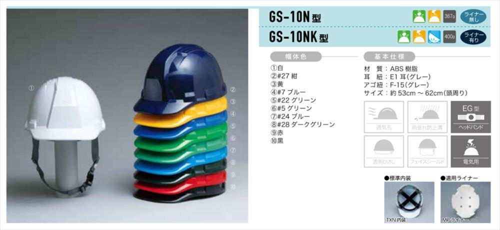 ヘルメット 工事用 作業用 建設用 建築用 現場用 高所用 安全 保護帽 電気工事対応 GS-10NK 飛来落下物用 墜落時保護用 国家検定合格品