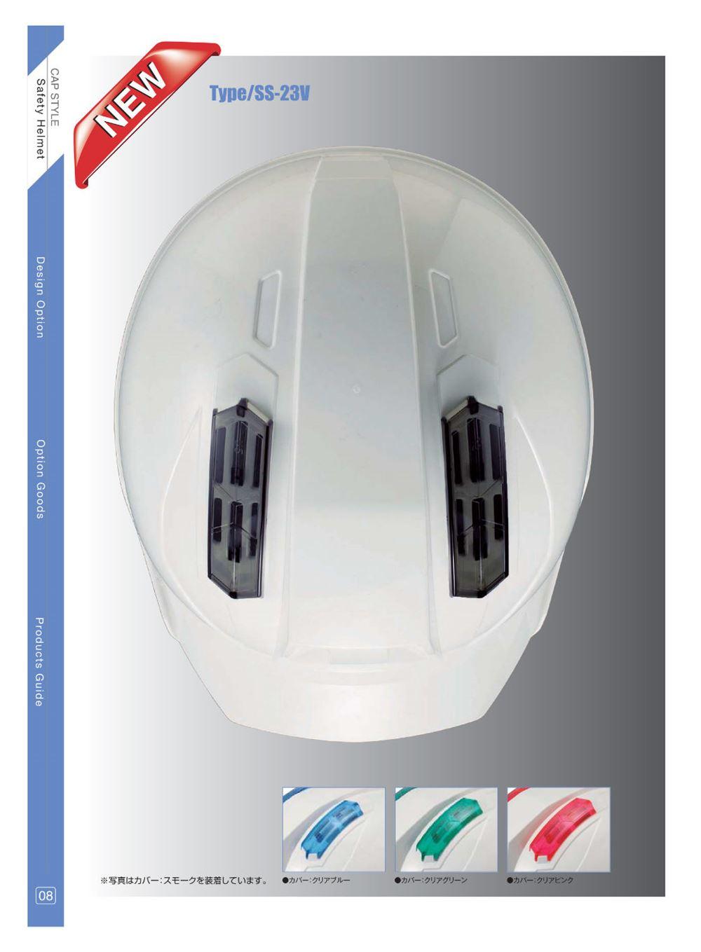 通気孔 開閉 ベンチレーション 安全 作業用 工事用 建築用 建築用 保護帽 進和化学工業 SS-23V