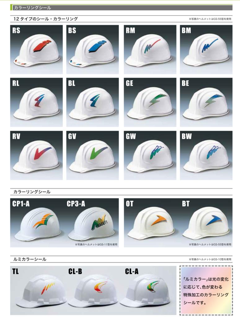 ヘルメット 作業用 工事用 安全 保護帽 ステッカー デザイン 名入れ 加工