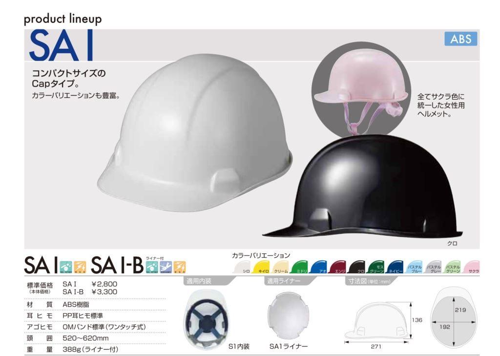 ヘルメット 工事用 作業用 建設用 建築用 現場用 高所用 安全 保護帽 電気工事対応 住ベテクノプラスチック スミハット GS-28K (SA1-B)