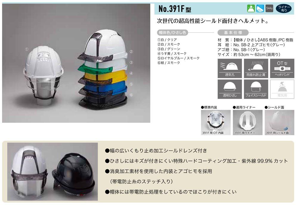 ヘルメット 工事用 作業用 建設用 建築用 現場用 高所用 安全 保護帽 透明ひさし クリアバイザー 大型 大きい シールド面 フェイスシールド トーヨーセフティー No.391F Venti plus