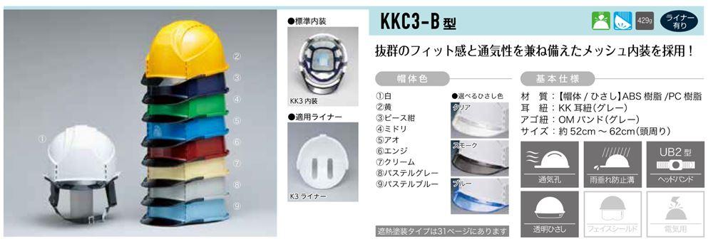 ヘルメット 作業用 安全 工事用 保護帽 透明ひさし クリアバイザー メッシュハンモック 住ベテクノプラスチック(スミハット) KKC3-B