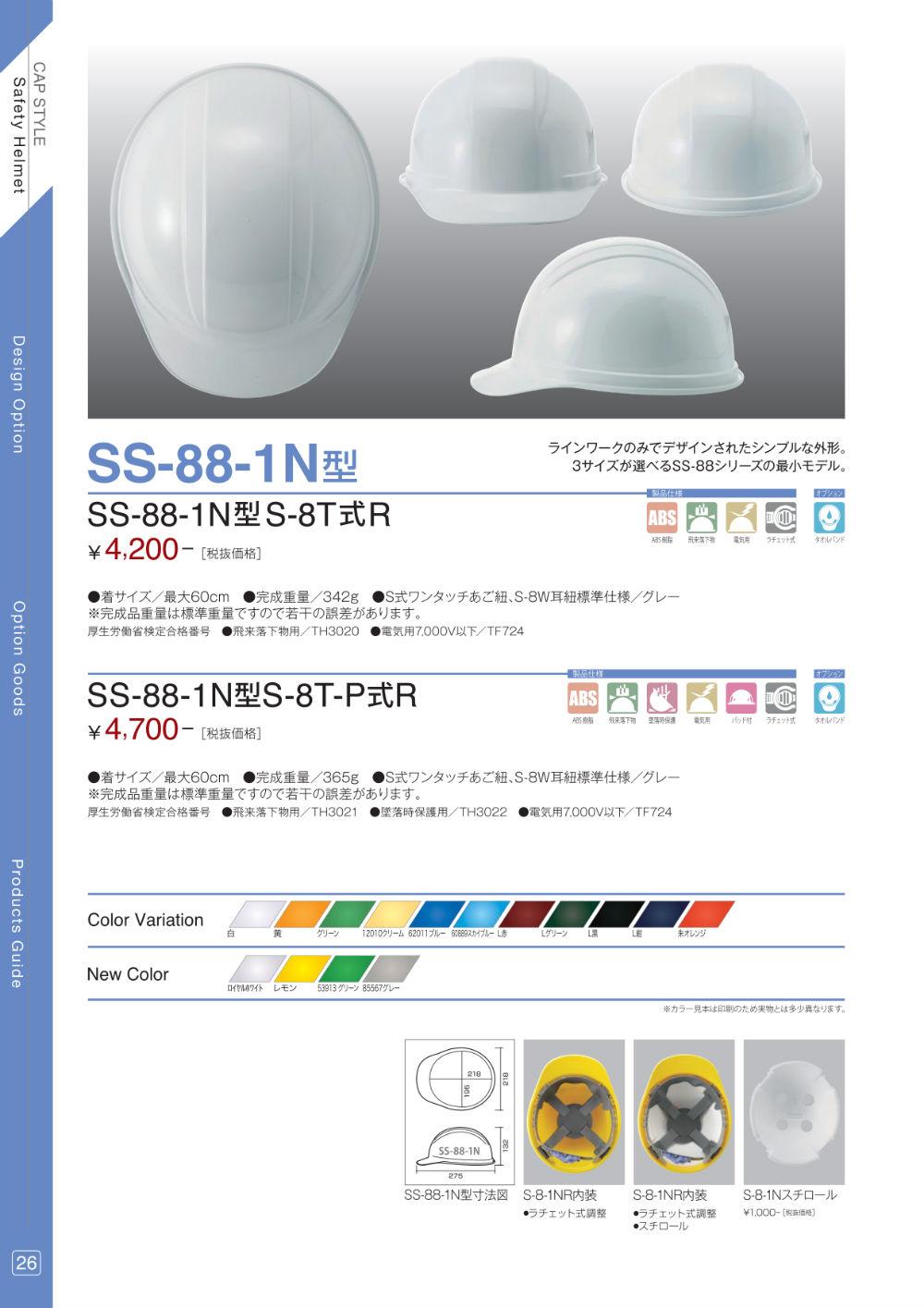 安全ヘルメット 作業用ヘルメット 保護帽 電気工事対応 進和化学工業 SS-88-1N S-8T-P式R