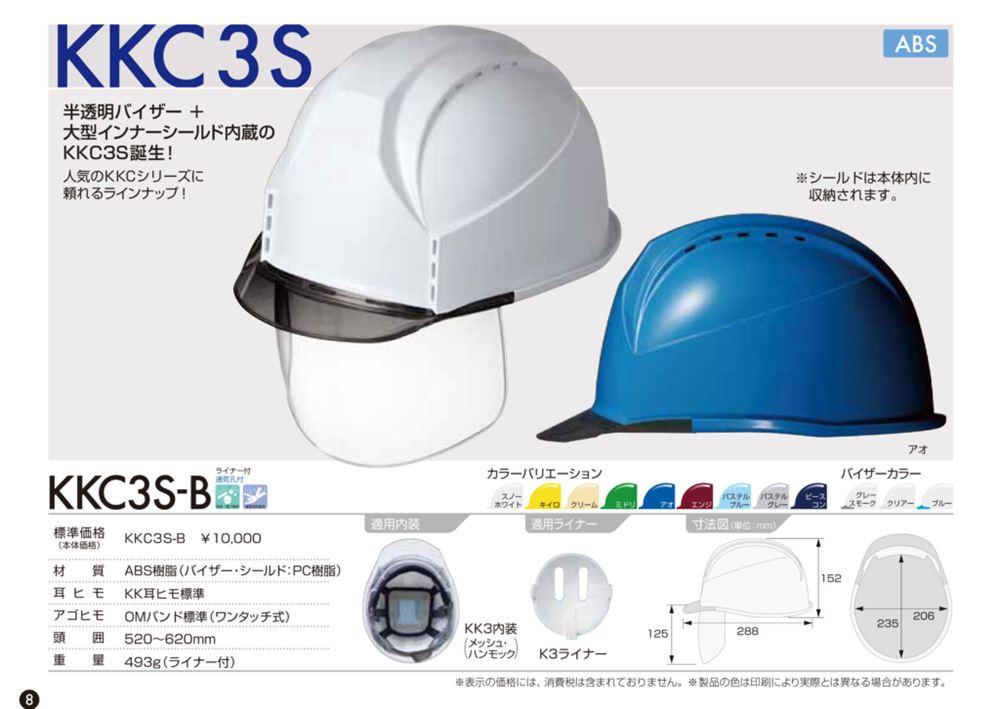 ヘルメット 作業用 安全 工事用 保護帽 大型シールド ハードコート 透明ひさし クリアバイザー メッシュハンモック 住ベテクノプラスチック スミハット KKC3S-B