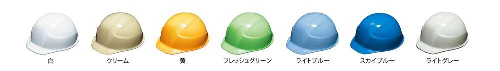 電気工事対応 最軽量 超軽量 軽神 一番軽い 疲れにくい 疲労軽減 女性対応 ヘルメット 工事用 作業用 建設用 建築用 現場用 高所用 安全 保護帽 DIC AA17 バナー
