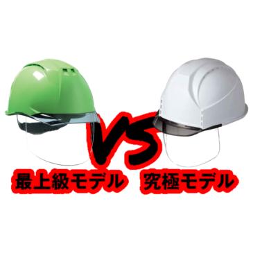 【検証】徹底比較! 最上級vs究極 作業用ヘルメット対決