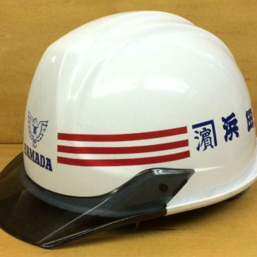 【ライン加工編】作業用ヘルメットの名入れ印刷加工【画像付き】