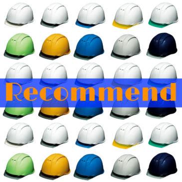【軽量・熱中症対策・高通気性】今一番おすすめの作業用ヘルメット【シールド面・透明ひさし・携帯性】