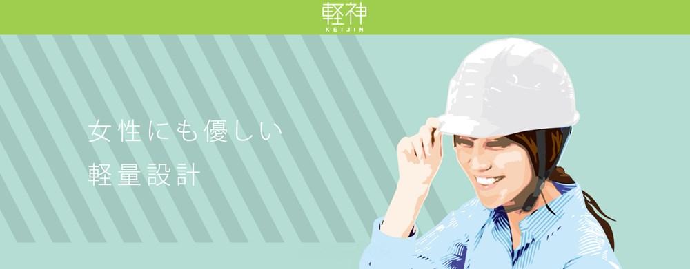 最軽量 超軽量 軽神 一番軽い 疲れにくい 疲労軽減 女性対応 ヘルメット 工事用 作業用 建設用 建築用 現場用 高所用 安全 保護帽 DIC AA17 バナー
