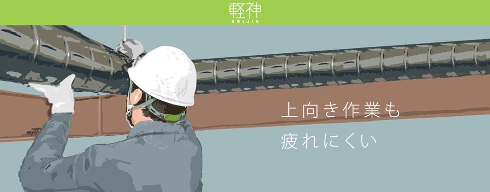 最軽量 超軽量 軽神 一番軽い 疲れにくい 疲労軽減 ヘルメット 工事用 作業用 建設用 建築用 現場用 高所用 安全 保護帽 DIC AA17 バナー