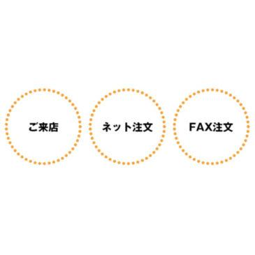 【ご注文の流れ】名入れ注文の手順【来店・ネット・FAX】