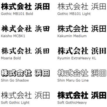 【社名日本語編】作業用ヘルメットの名入れ印刷加工
