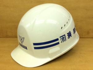 ヘルメット 作業用 工事用 安全 保護帽 名入れ 加工 印刷 プリント 線 テープ ライン加工 7ミリ幅