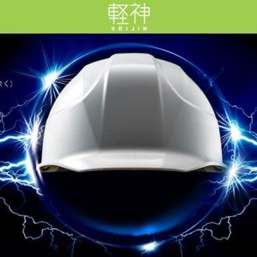 【記事まとめ】業界最軽量270g 軽神ヘルメットが売れてます!【DIC AA17】