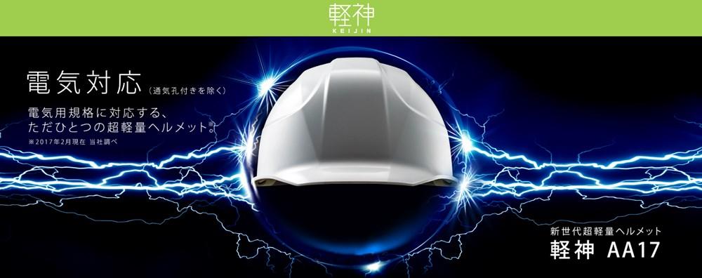電気工事対応 最軽量 超軽量 軽神 一番軽い ヘルメット 工事用 作業用 建設用 建築用 現場用 高所用 安全 保護帽 DIC AA17 バナー