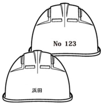 【個人名・ナンバー印刷編】作業用ヘルメットの名入れ印刷加工