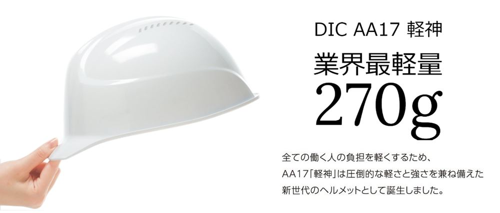 最軽量 超軽量 軽神 一番軽い 疲れにくい 疲労軽減 女性対応 ヘルメット 工事用 作業用 建設用 建築用 現場用 高所用 安全 保護帽 通気孔付き DIC AA17-V バナー