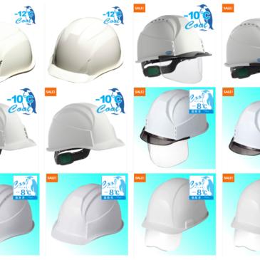 【お知らせ】熱中症対策 遮熱安全ヘルメットについて
