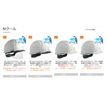 【更新情報】住ベの熱中症対策安全ヘルメット 遮熱樹脂練込み『Nクールシリーズ』が追加。