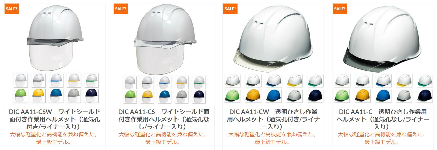 DIC AA11 シールド面 バナー