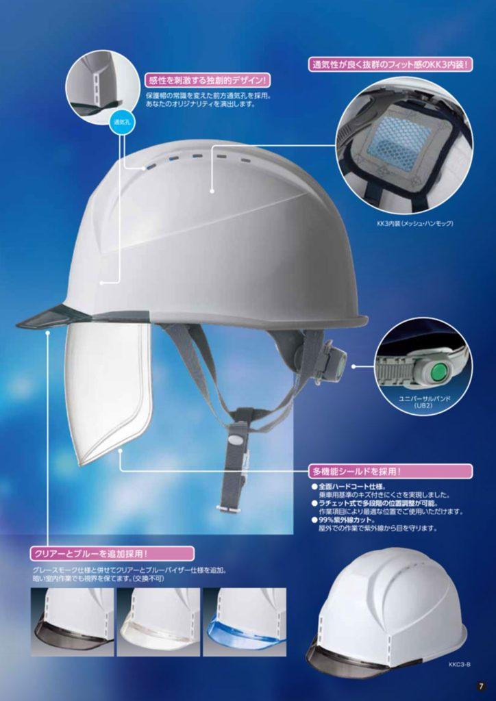 安全 作業用 工事用 ヘルメット 保護帽 半透明バイザー クリアバイザー 大型シールド面 ハンモック 住ベテクノプラスチック スミハット KKC3S-B KKC3-B