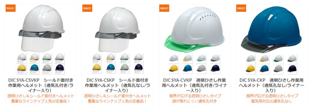 DIC SYAシリーズ