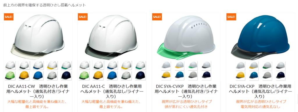 透明ひさしヘルメット