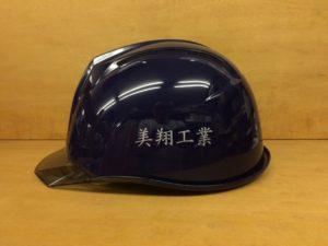 名入れ加工 名前 社名 ロゴマーク 安全ヘルメット DIC AA11-CS 美翔工業様
